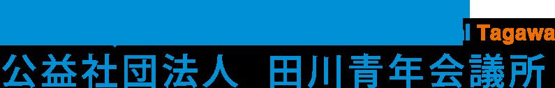 公益社団法人田川青年会議所